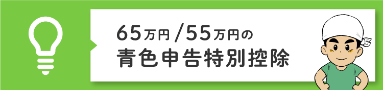 65万円/55万円の青色申告特別控除
